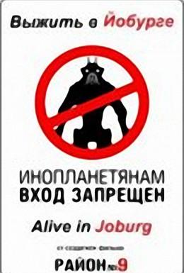 Постер фильма Выжить в Йобурге (2005)