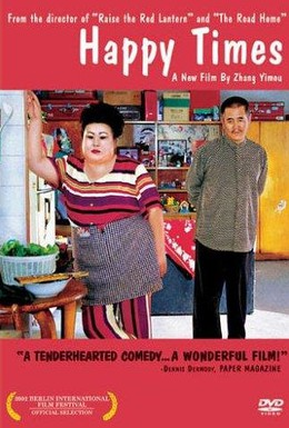 Постер фильма Счастье на час (2000)