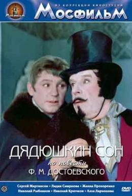 Постер фильма Дядюшкин сон (1966)