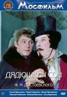 Дядюшкин сон (1966)