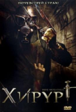 Постер фильма Хирург (2008)