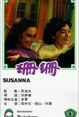 Постер фильма Шаньшань (1967)