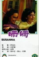 Шаньшань (1967)