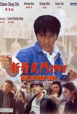 Постер фильма Кулак ярости – 1991 (1991)