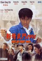 Кулак ярости – 1991 (1991)