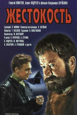 Постер фильма Жестокость (1959)