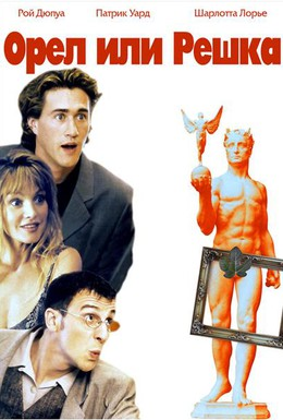 Постер фильма Орел или решка (1997)
