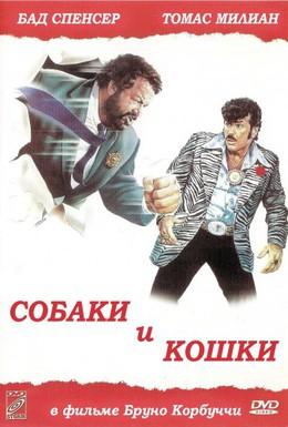 Постер фильма Собаки и кошки (1983)