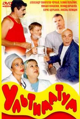 Постер фильма Ультиматум (1999)