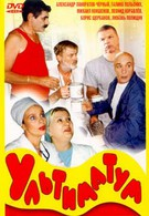 Ультиматум (1999)