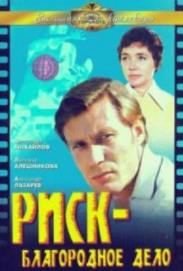 Постер фильма Риск – благородное дело (1977)