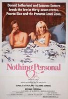 Ничего личного (1980)