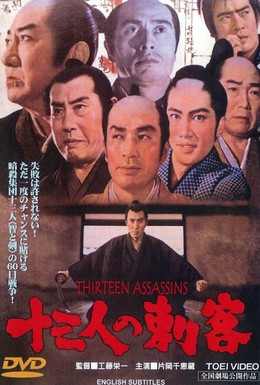 Постер фильма 13 убийц (1963)
