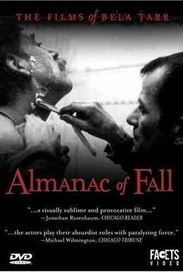 Постер фильма Осенний альманах (1984)