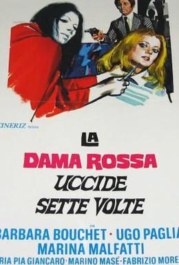 Постер фильма Красная королева убивает семь раз (1972)