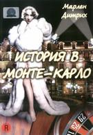 История в Монте-Карло (1956)