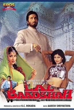 Постер фильма Красный падишах (1999)