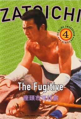 Постер фильма Затоiчи в изгнании (1963)
