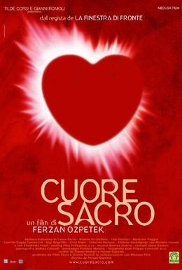 Постер фильма Боль чужих сердец (2005)