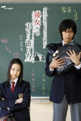 Постер фильма Принцесса и ее слуга (2007)
