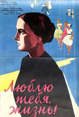 Постер фильма Люблю тебя, жизнь (1960)