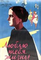 Люблю тебя, жизнь (1960)