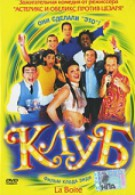 Клуб (2001)