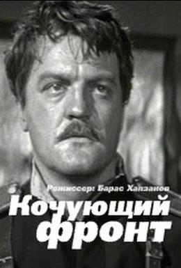 Постер фильма Кочующий фронт (1971)