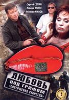 Любовь под грифом Совершенно секретно (2008)