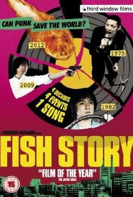 Постер фильма Рыбная история (2009)