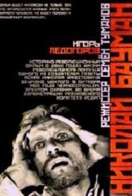 Постер фильма Николай Бауман (1967)