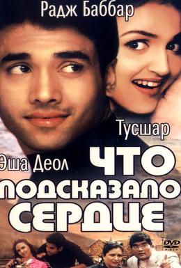 Постер фильма Что подсказало сердце (2002)