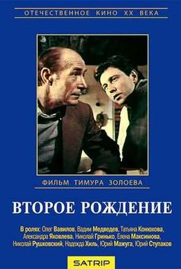 Постер фильма Второе рождение (1980)