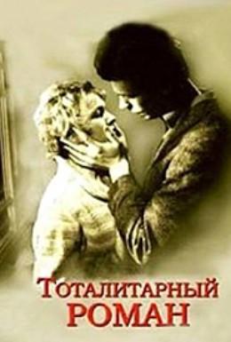 Постер фильма Тоталитарный роман (1998)