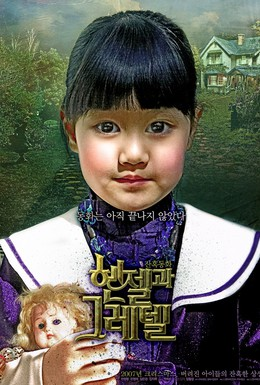 Постер фильма Гензель и Гретель (2007)