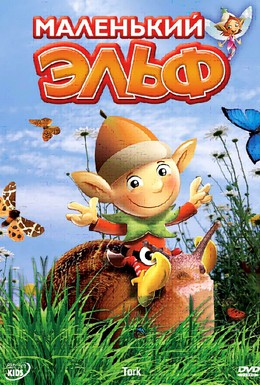 Постер фильма Маленький эльф (2006)