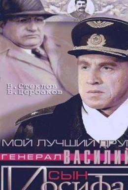 Постер фильма Мой лучший друг, генерал Василий, сын Иосифа (1991)
