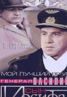 Мой лучший друг, генерал Василий, сын Иосифа (1991)