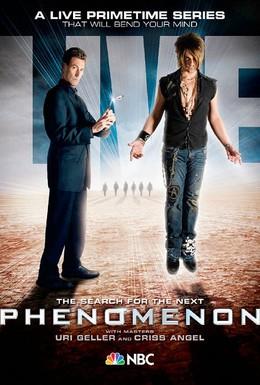 Постер фильма Феномен (2007)