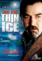 Джесси Стоун: Тонкий лед (2009)