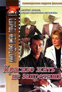 Постер фильма Красиво жить не запретишь (1982)