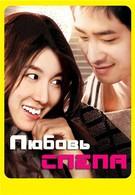 Любовь слепа (2009)