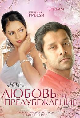 Постер фильма Любовь и предубеждение (2003)