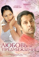 Любовь и предубеждение (2003)
