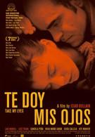 Возьми мои глаза (2003)