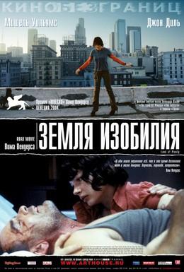 Постер фильма Земля изобилия (2004)