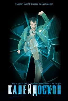 Постер фильма Калейдоскоп (2008)