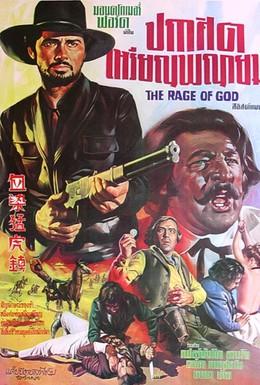 Постер фильма Гнев Божий (1968)