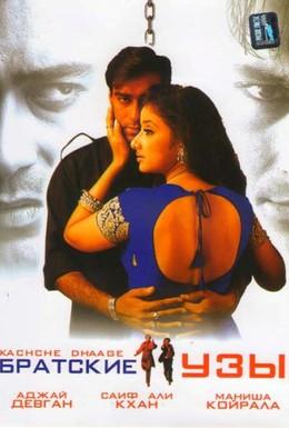 Постер фильма Братские узы (1999)
