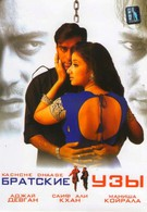 Братские узы (1999)